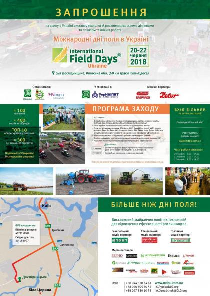 International Field Days Ukraine 2018